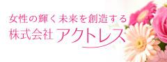 静岡株式会社アクトレスバナー